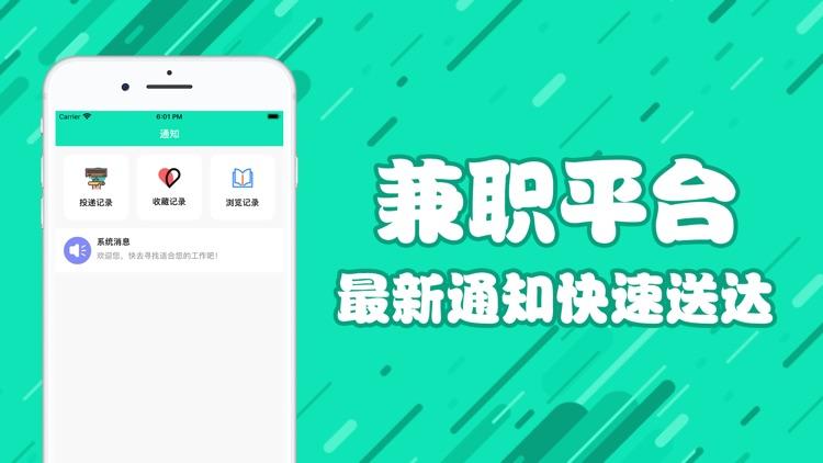 兼职平台-精品靠谱工作任你选 screenshot-4