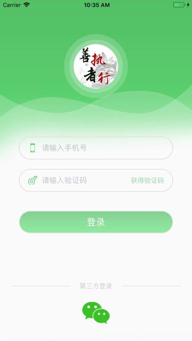 Screenshot for 善执者行 in United States App Store