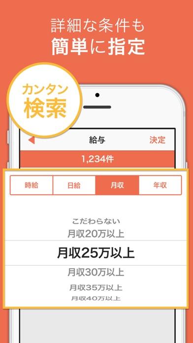 ハローワーク 関西版 求人検索アプリのおすすめ画像4