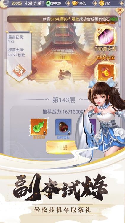 剑魂封仙-修仙回合制手游 screenshot-3