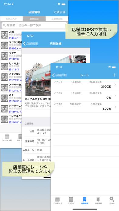 パチンコパチスロ収支管理小役カウンターのpShare ScreenShot3