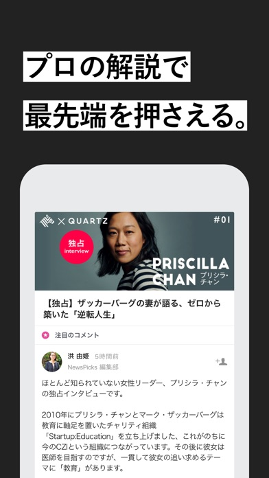 NewsPicks(ニューズピックス) ScreenShot2