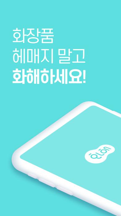 화해 (6년 연속 스토어 1위 화장품 앱) for Windows