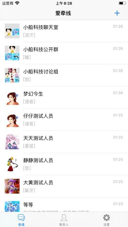 爱牵线至尊版 screenshot-3