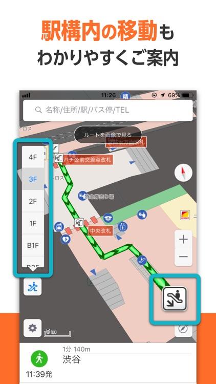 auナビウォーク screenshot-3