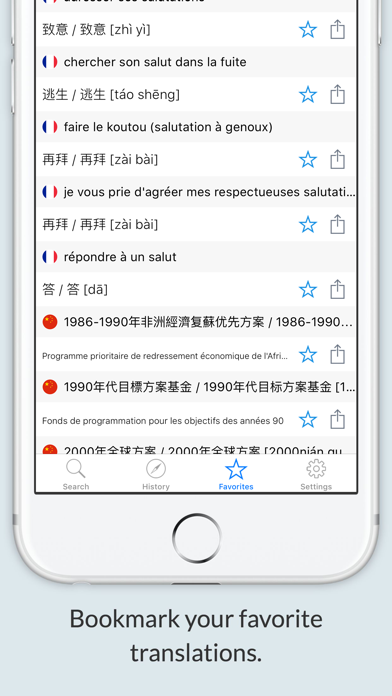 French Chinese Dictionary + screenshot 3