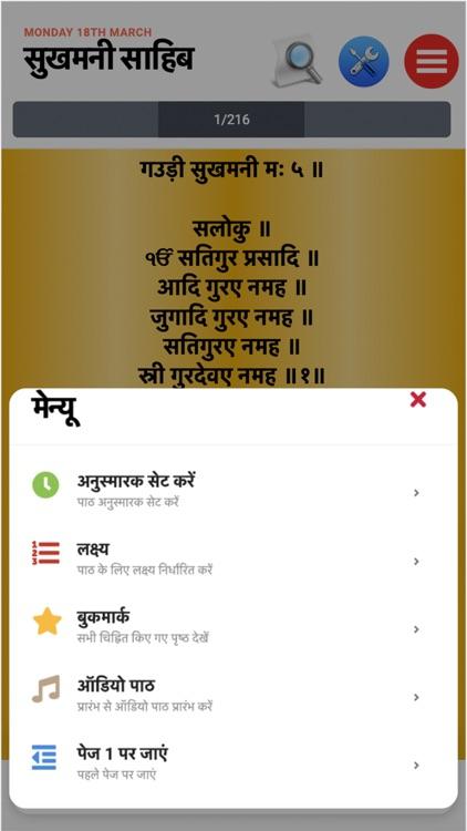 Sukhmani Sahib Path With Audio screenshot-3