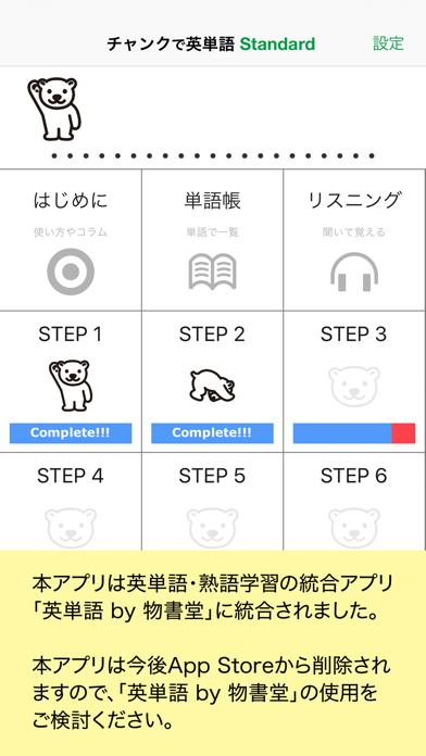 チャンクで英単語 Standard screenshot1