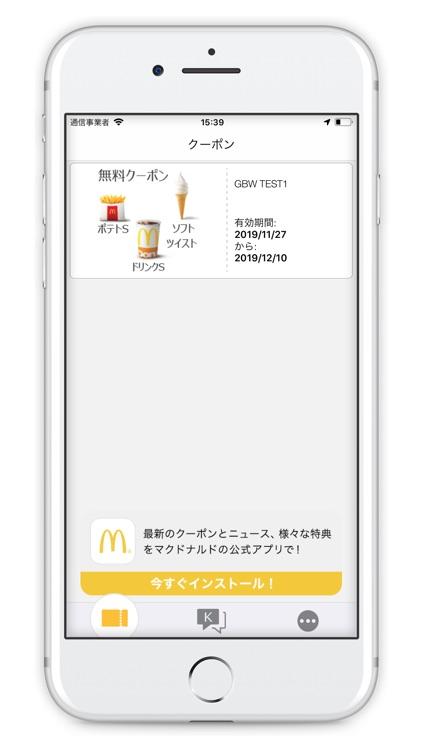 McDonald's KODO screenshot-3