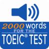 TOEIC重要英文單詞【發音版】