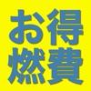お得燃費 - iPhoneアプリ