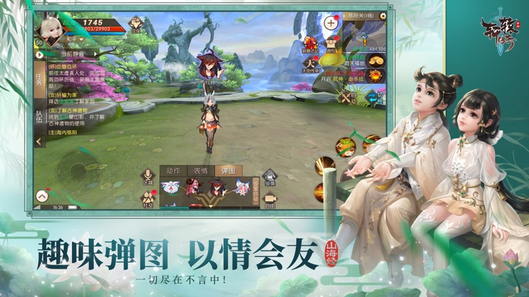 轩辕传奇 screenshot-2