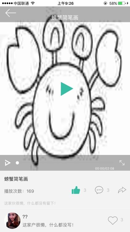 写写微课 screenshot-3