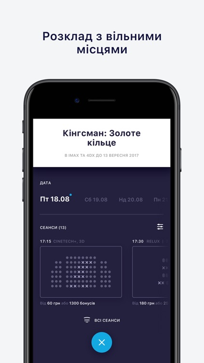 Планета Кіно screenshot-3