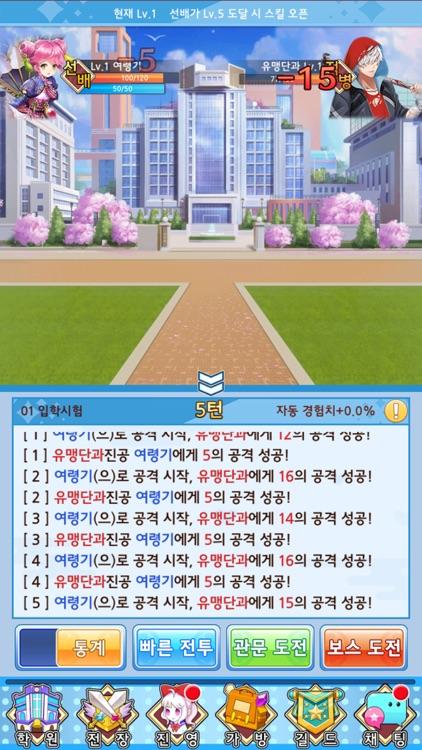 방치소녀-학원편 screenshot-5