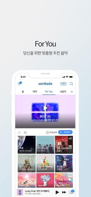 소리바다 - 뮤직, 무제한 음악감상 on the App Store
