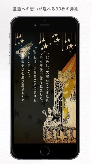 音楽絵本・幸福の王子 (ポケット)のおすすめ画像2