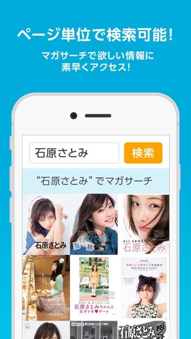 【雑誌読み放題】FujisanReader フジサンリーダー ScreenShot3