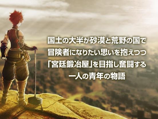 RPG 砂の国の宮廷鍛冶屋のおすすめ画像1