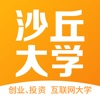 沙丘大学-清科集团旗下创投教育平台