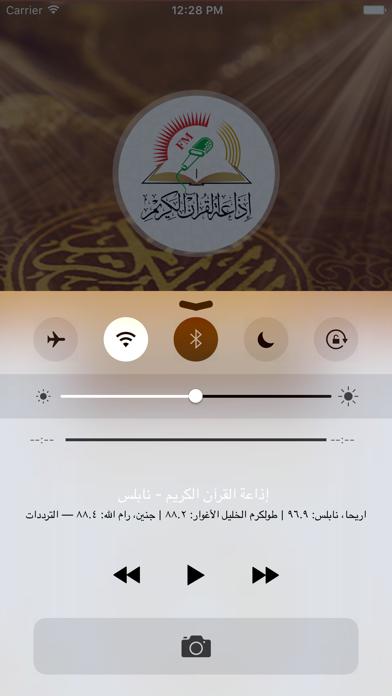 إذاعة القرآن الكريم ~ نابلسلقطة شاشة2