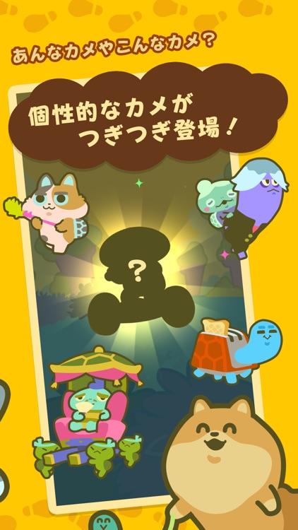 歩数で勝負!!カメさんぽ screenshot-4