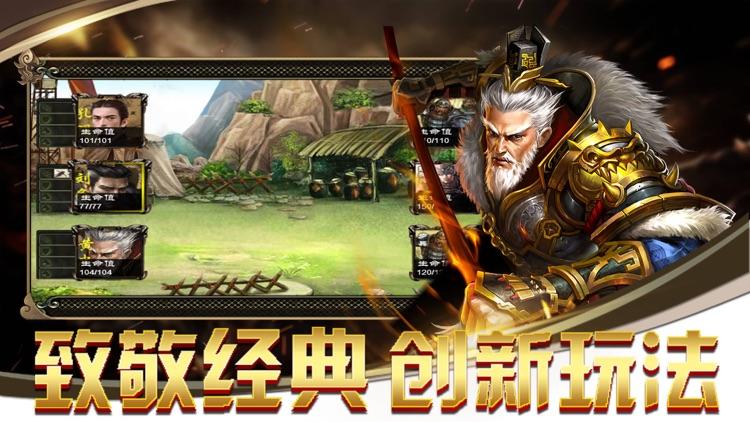 三国逐鹿篆 screenshot-3
