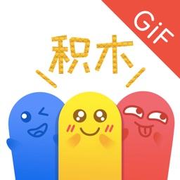 积木表情包 - GIF动图表情包制作