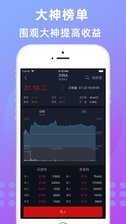 华祥期货-外汇期货投资理财行情软件 screenshot-3