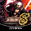 【月額課金】[777TOWN]P北斗の拳8覇王のアプリアイコン