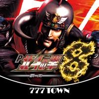 777TOWN(スリーセブンタウンモバイル) 【月額課金】[777TOWN]P北斗の拳8覇王のアプリ詳細を見る
