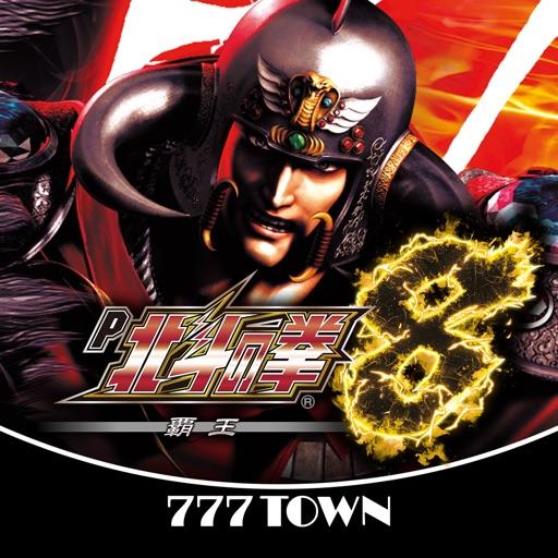 [777TOWN]P北斗の拳8覇王