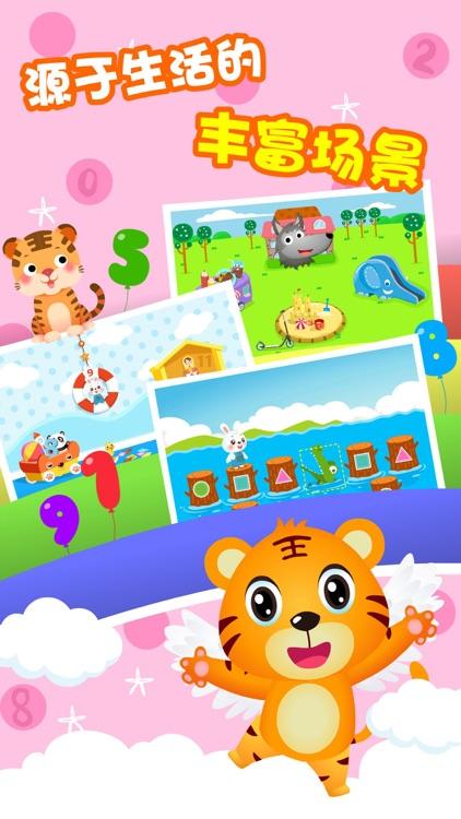 贝乐虎数学-3-6岁幼儿园数学英语思维训练智力游戏 screenshot-3