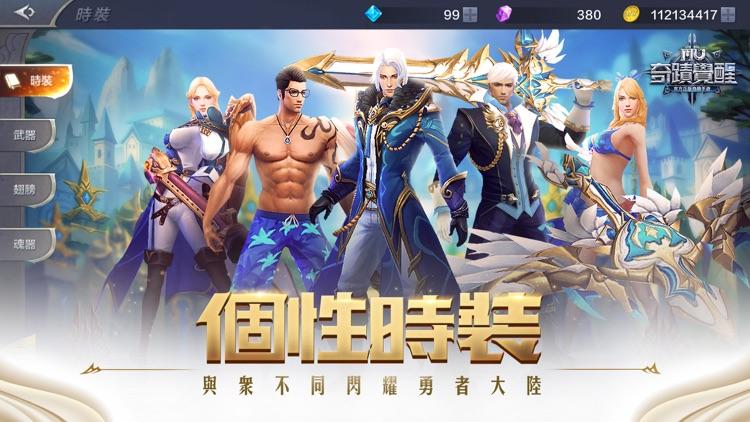 奇蹟MU:覺醒-一週年狂歡慶典 登入就送 screenshot-3