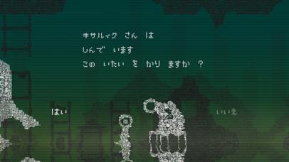 おわかれのほし screenshot1