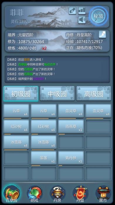 修仙传-成就你的仙侠梦 screenshot 10