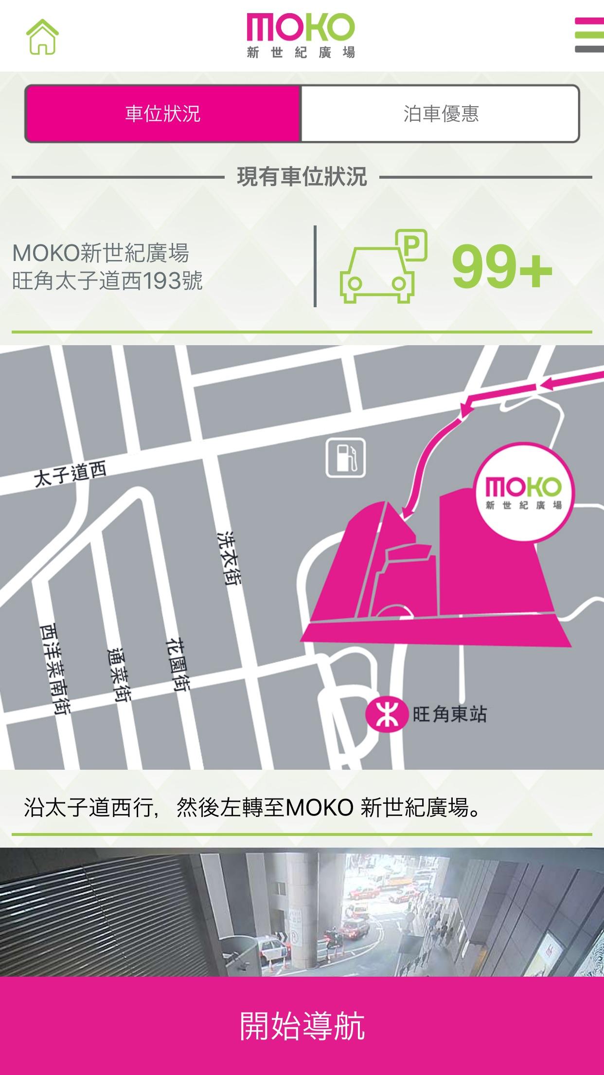 MOKO新世紀廣場 Screenshot