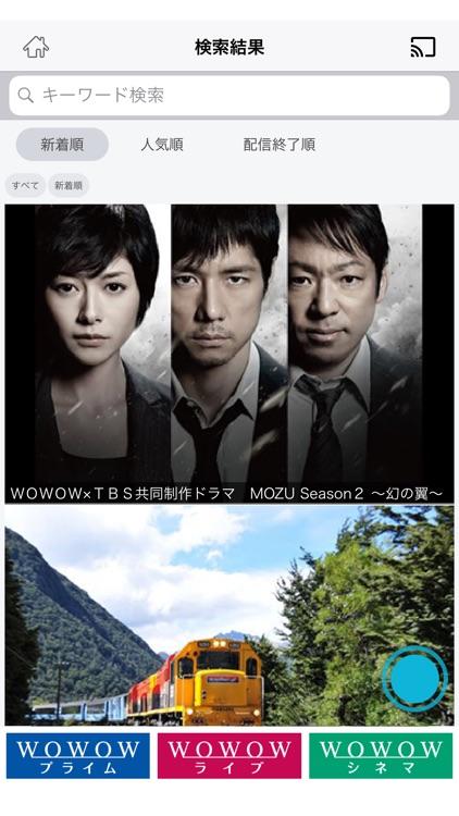 WOWOWメンバーズオンデマンド screenshot-3