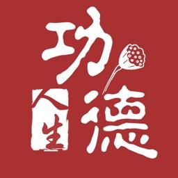 功德人生-佛经、佛教音乐精选典藏