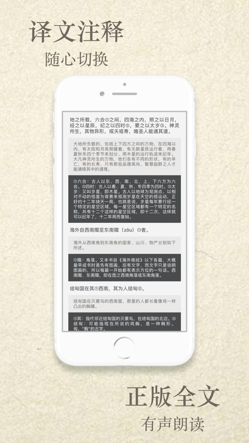 山海经-图鉴典藏版 App 截图