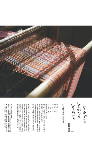 週刊金曜日(しゅうかんきんようび) screenshot1