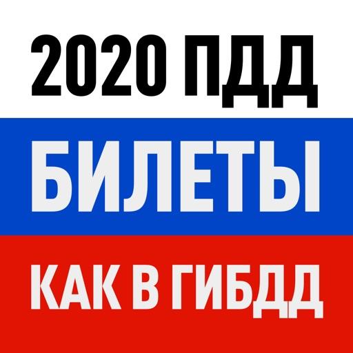 Билеты ПДД 2020 экзамен ГАИ РФ