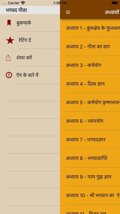Bhagavad Gita-Hindi