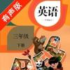 PEP人教版小学英语三年级下册 -课本同步
