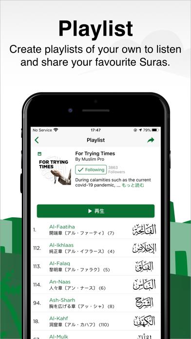 Muslim Pro: 礼拝時間 アザーン & コーラン ScreenShot5