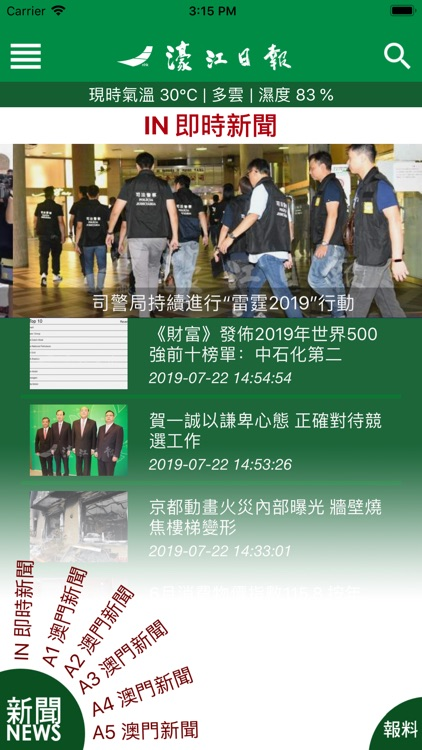 濠江日報 HouKongDaily screenshot-3