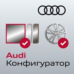 Audi Конфигуратор