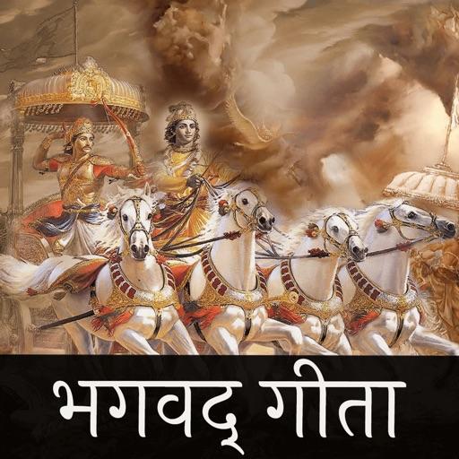 Bhagavad Gita Hindi.