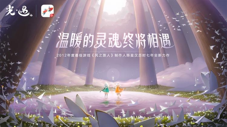 光·遇 screenshot-0