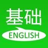 基础英语口语-自学日常生活英语课堂